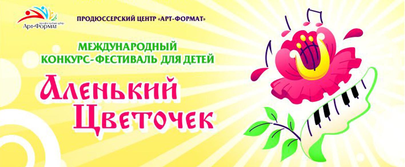 Конкурс Аленький Цветочек
