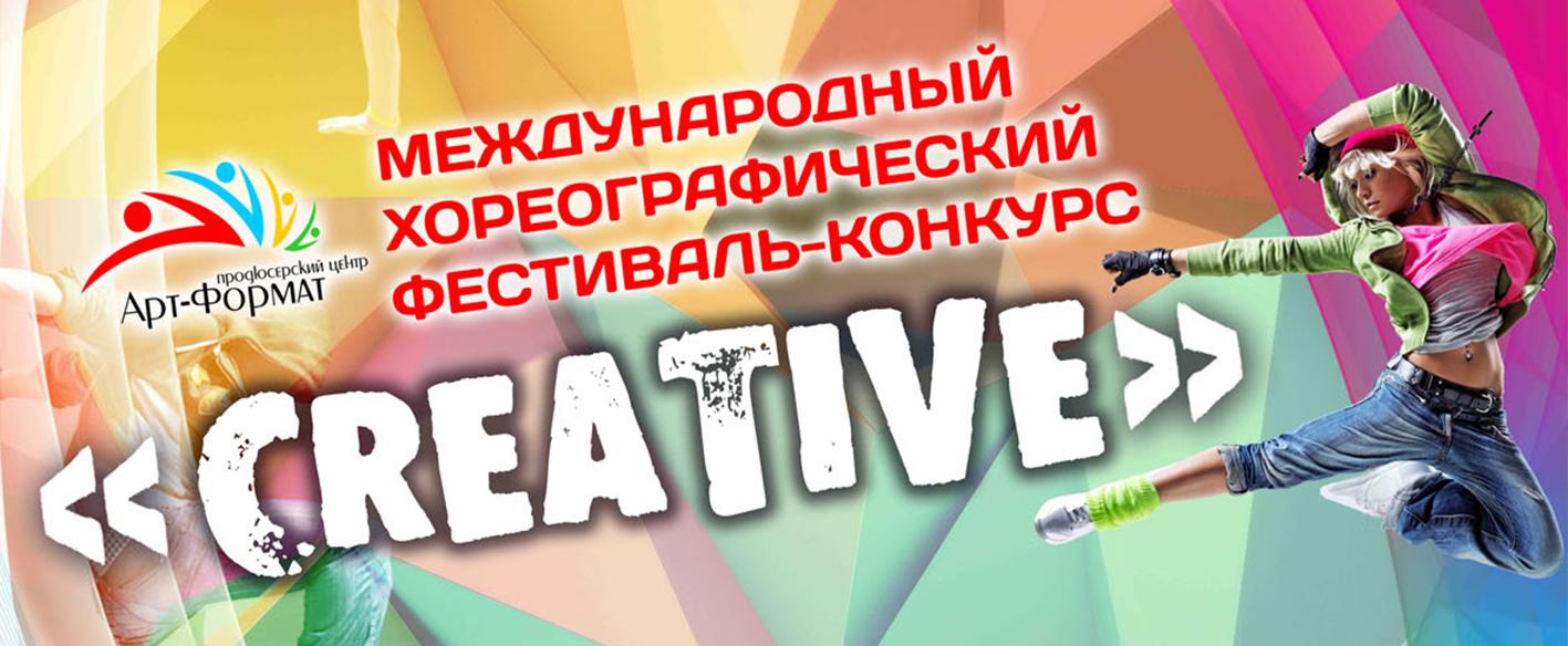 Кокурс Creative Креатив