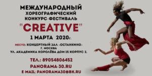 Конкурс Креатив Creative
